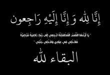 """Photo of كفرقرع: وفاة جمال عبد الرحمن غاوي"""" ابو خالد """""""