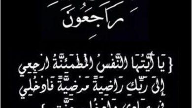 """Photo of كفرقرع : وفاة الحاج حسن عبد الرحمن نجيب زحالقة """" ابو سائد"""