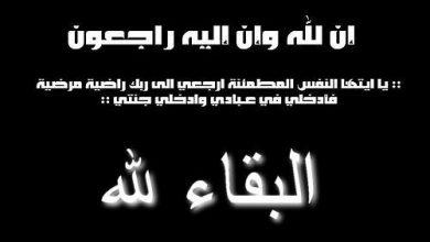 """Photo of كفرقرع : وفاة الحاجه مسعده سعيد زيد """" ام صبري """""""