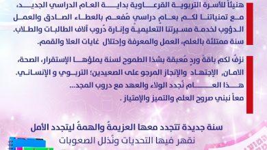 Photo of كفرقرع : تهنئة مقدمة من المجلس المحلي بمناسبة العودة للمدارس