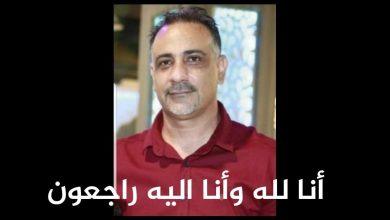 Photo of كفرقرع : وفاة الشاب احمد محمود كبها (ابو عوني)