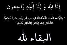 "Photo of وفاة الحاج  خليل عيد ابو عطا  "" ابو راسم "" من كفر  قرع"