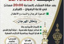 Photo of كفرقرع : دعوة لحضور مهرجان مولد النبوي الشريف في قاعة الرضوان